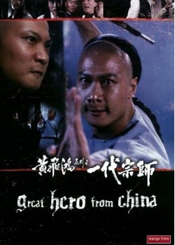 Great Hero From China [DVD]