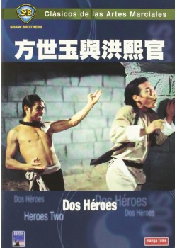 DOS HEROES (DVD)